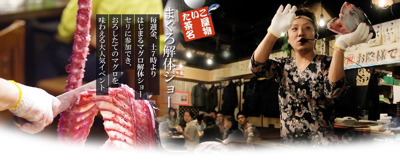 東京都の日本橋・浅草橋のランチ食べ放題の居酒屋、まぐろ解体ショーもあり!